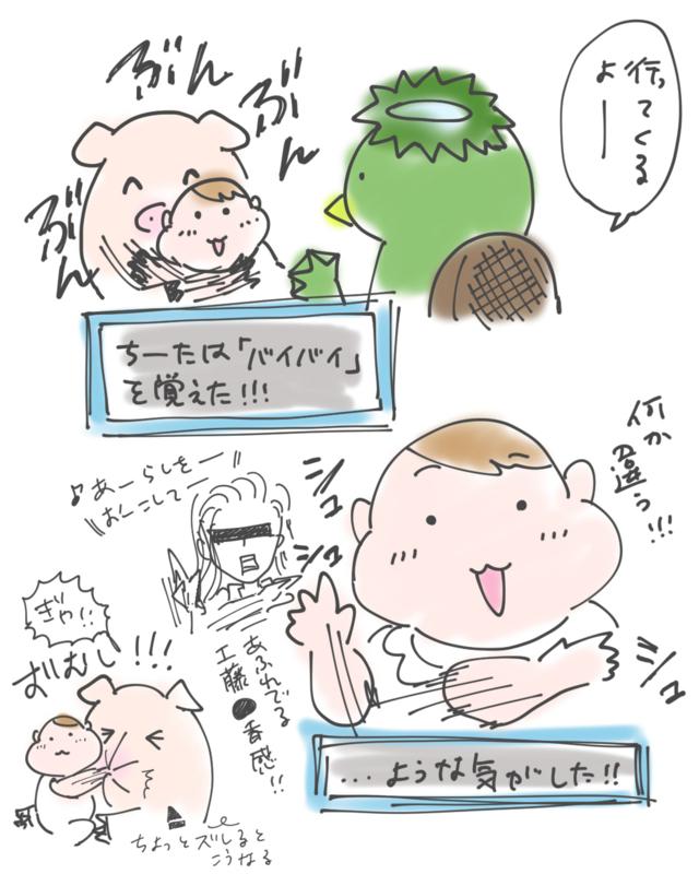 f:id:nakagawara_cc:20180815203448j:plain