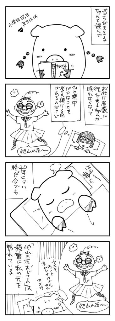 f:id:nakagawara_cc:20180828142118j:plain
