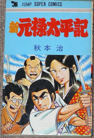 漫画] 『新元禄太平記』 秋本治 ...