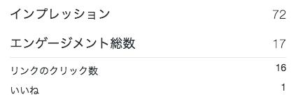 f:id:nakahashi_h:20171122144634p:plain