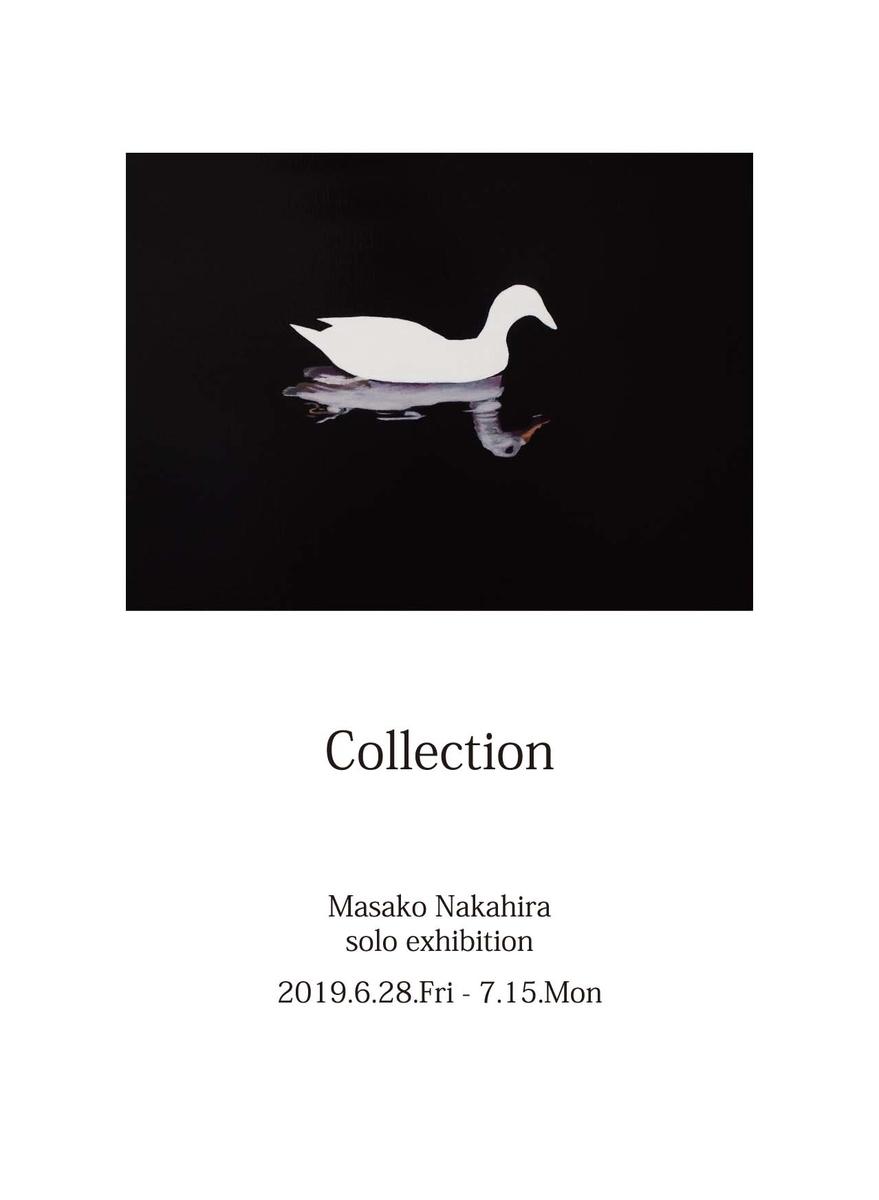 f:id:nakahiramasako:20190604233043j:plain