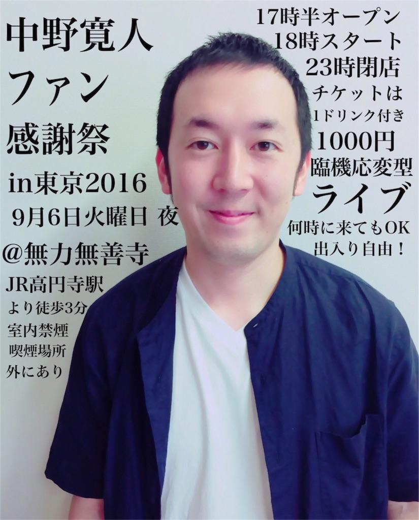 f:id:nakahiro28:20160824220249j:plain