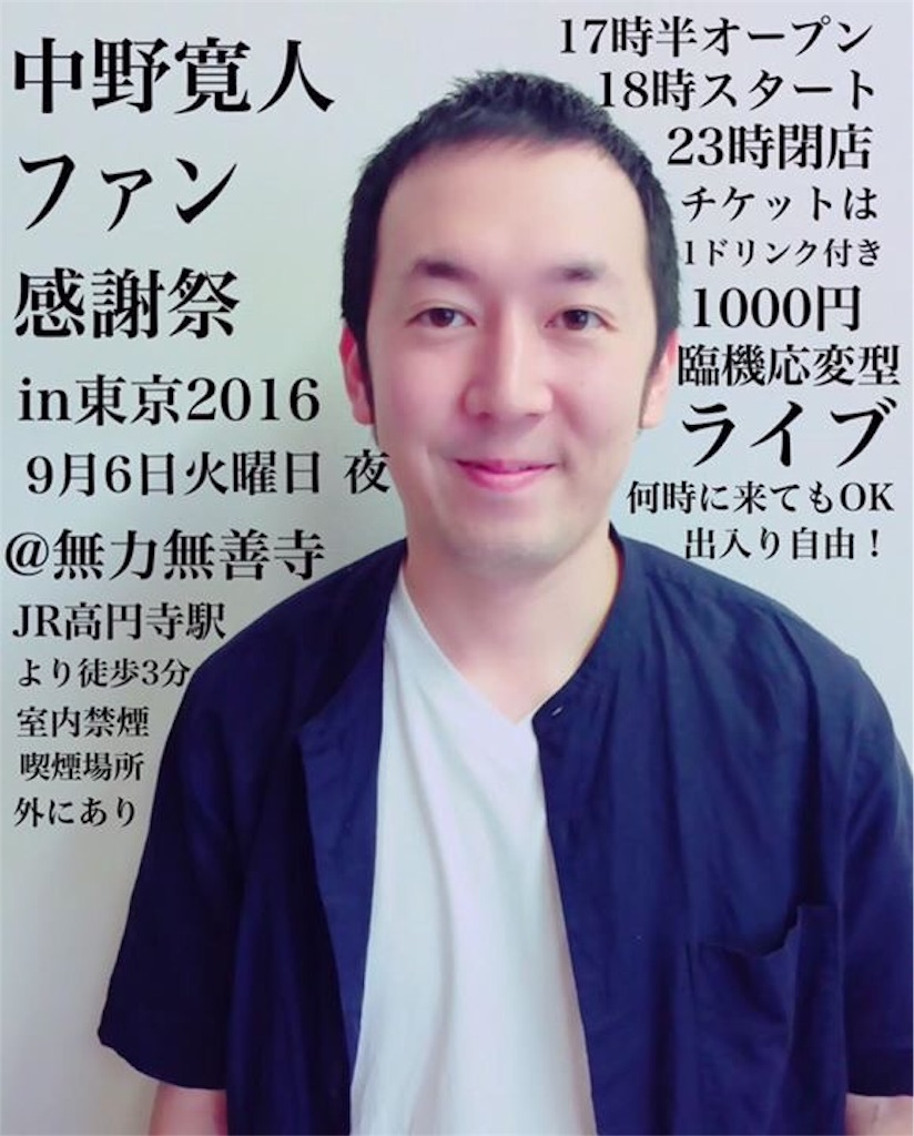 f:id:nakahiro28:20160906102357j:image