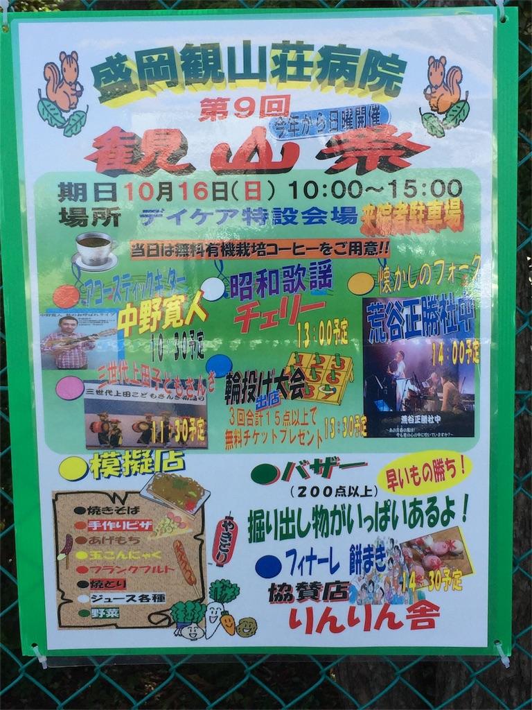 f:id:nakahiro28:20161016204747j:image