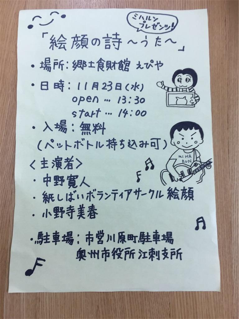 f:id:nakahiro28:20161122195212j:image