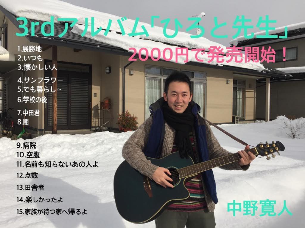 f:id:nakahiro28:20170111193245p:image