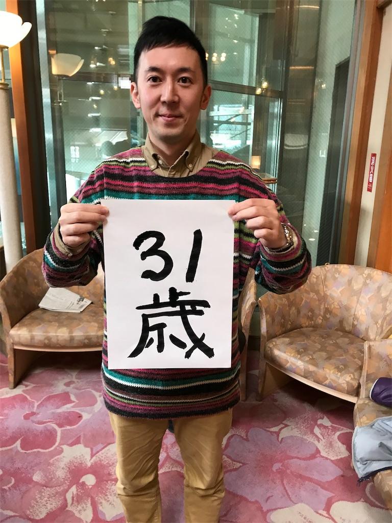 f:id:nakahiro28:20180103190404j:image