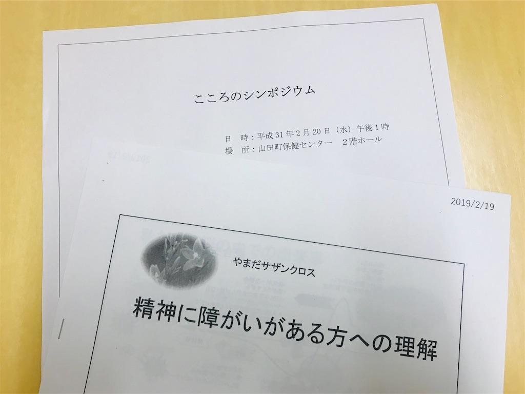 f:id:nakahiro28:20190221104309j:image