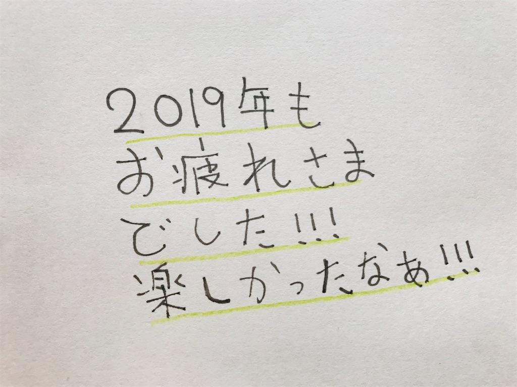 f:id:nakahiro28:20191231104924j:image