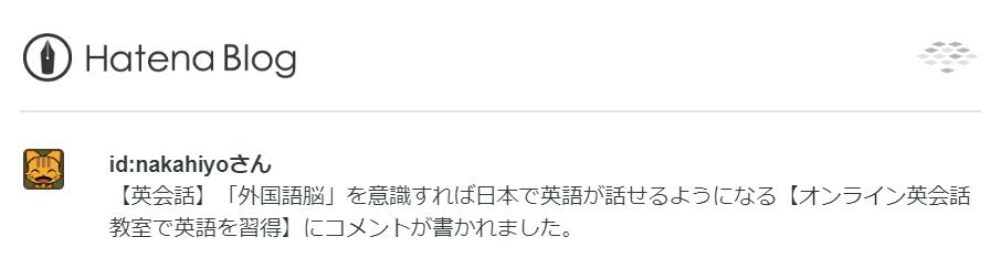 f:id:nakahiyo:20190330172704p:plain
