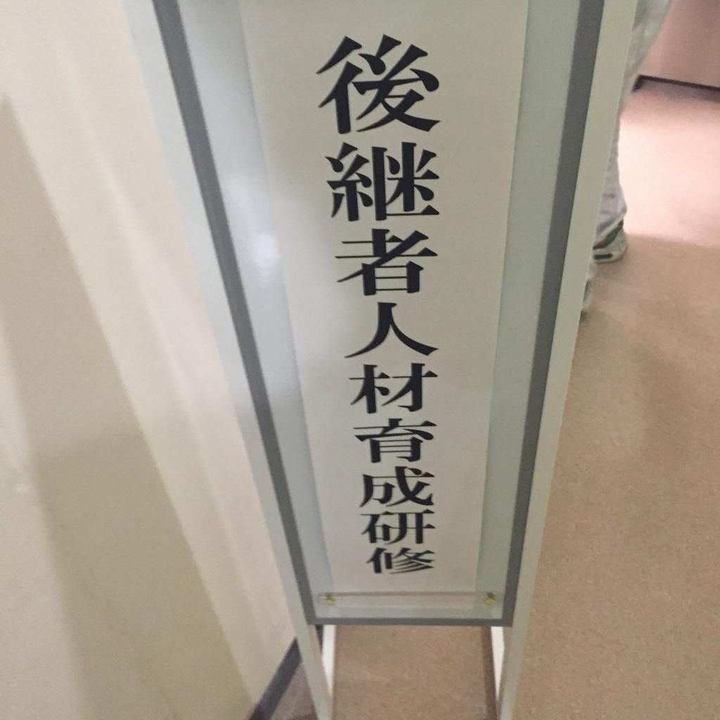 f:id:nakai-senmu:20160614123115j:plain