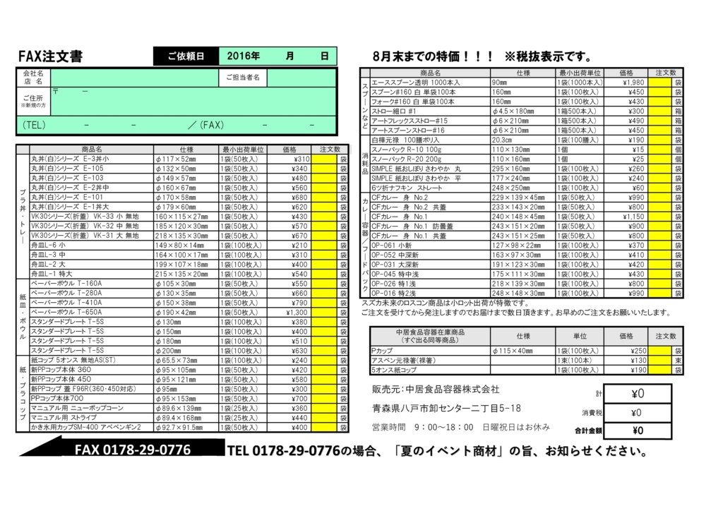 f:id:nakai-senmu:20160714171203j:plain