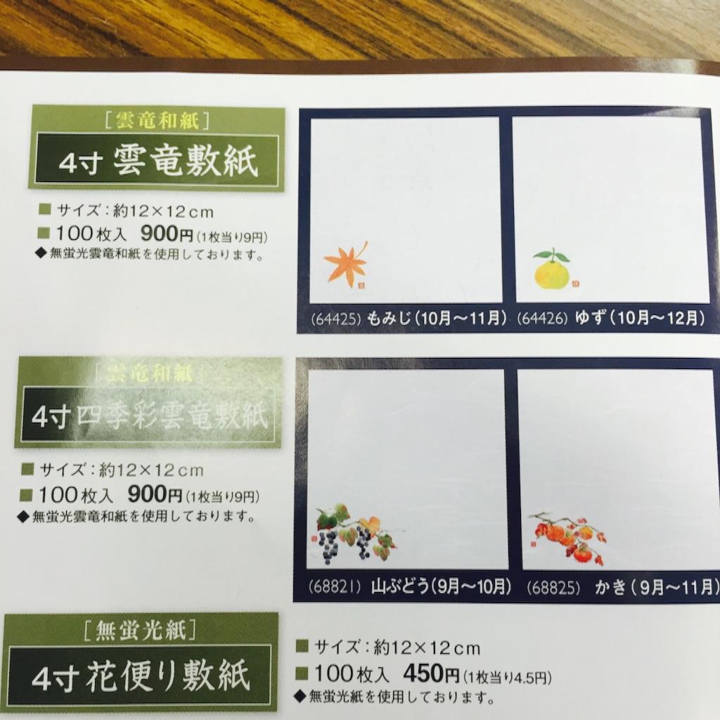 f:id:nakai-senmu:20160804092944j:image