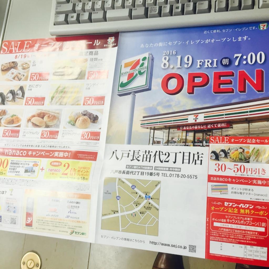 f:id:nakai-senmu:20160812184252j:image