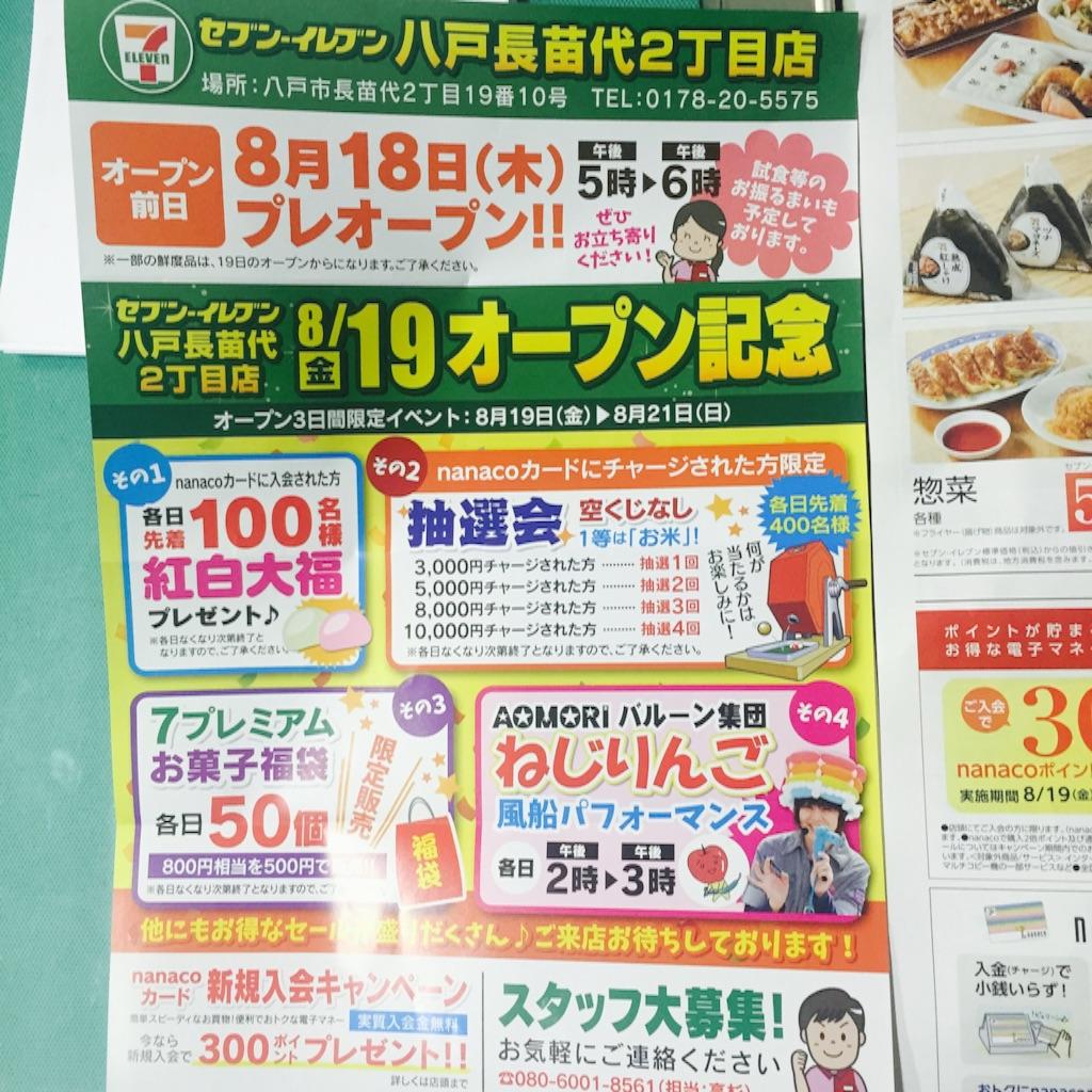 f:id:nakai-senmu:20160812184309j:image