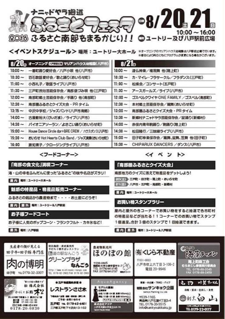 f:id:nakai-senmu:20160819200923j:image