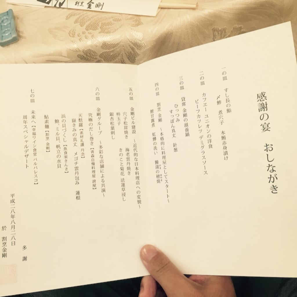 f:id:nakai-senmu:20160829135049j:image