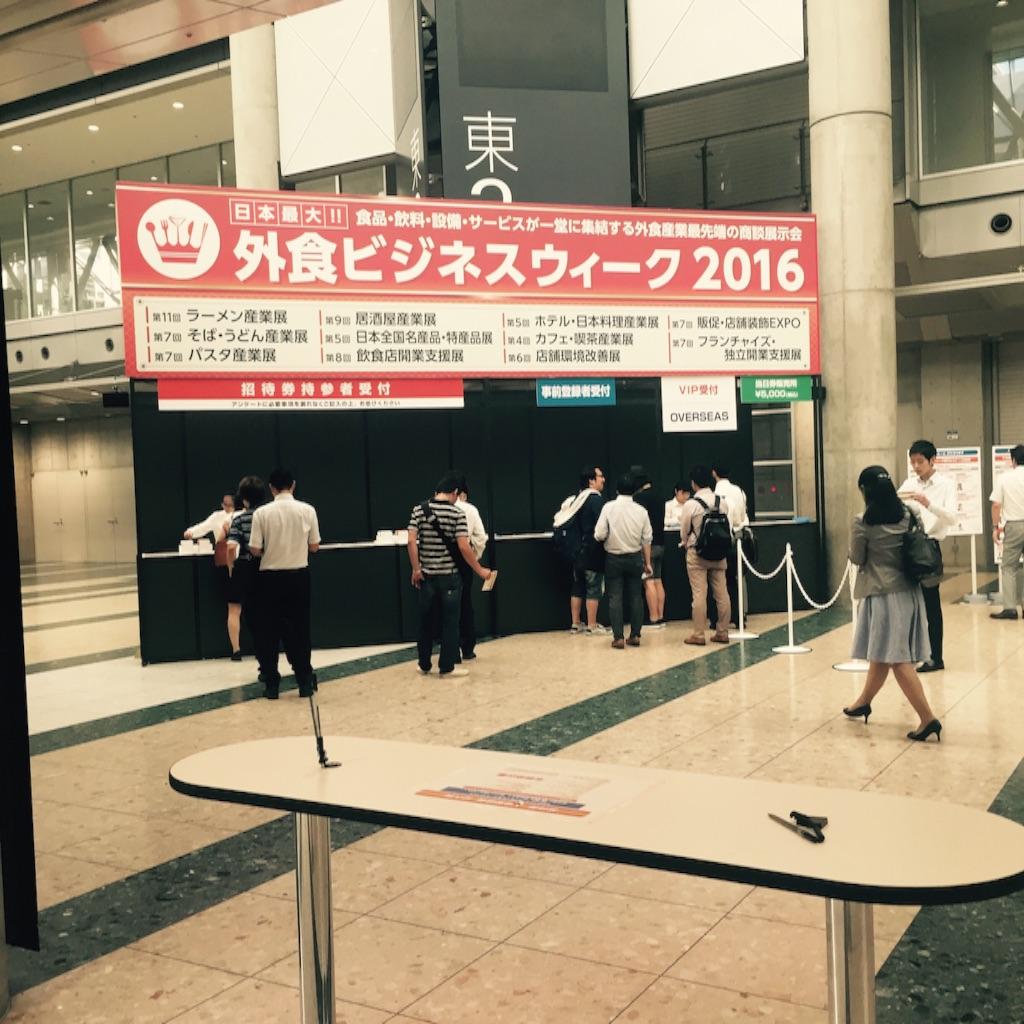 f:id:nakai-senmu:20160831210117j:image