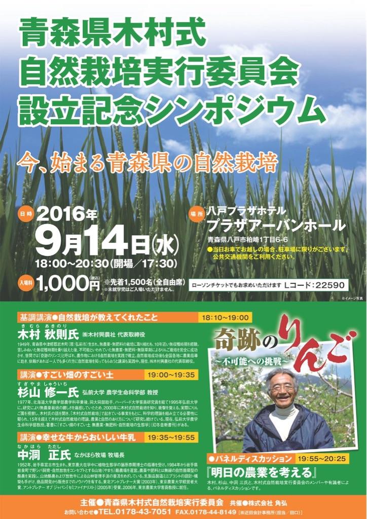 f:id:nakai-senmu:20160904084540j:image