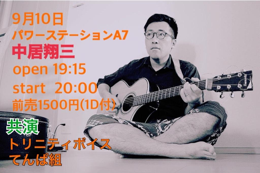 f:id:nakai-senmu:20160909125946j:image
