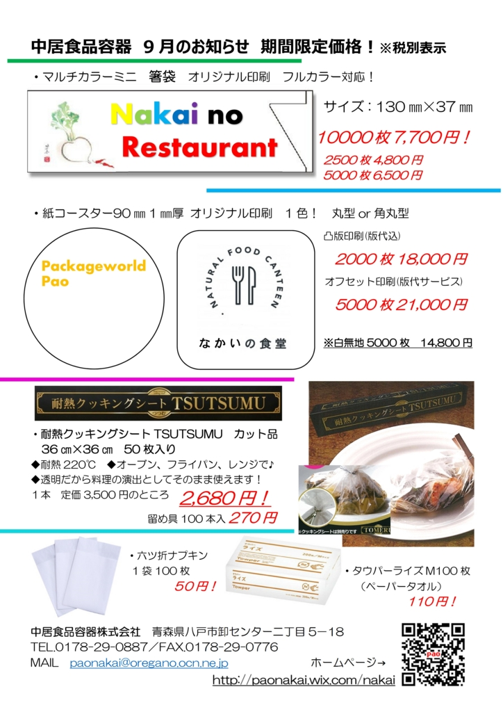 f:id:nakai-senmu:20160909180414j:plain