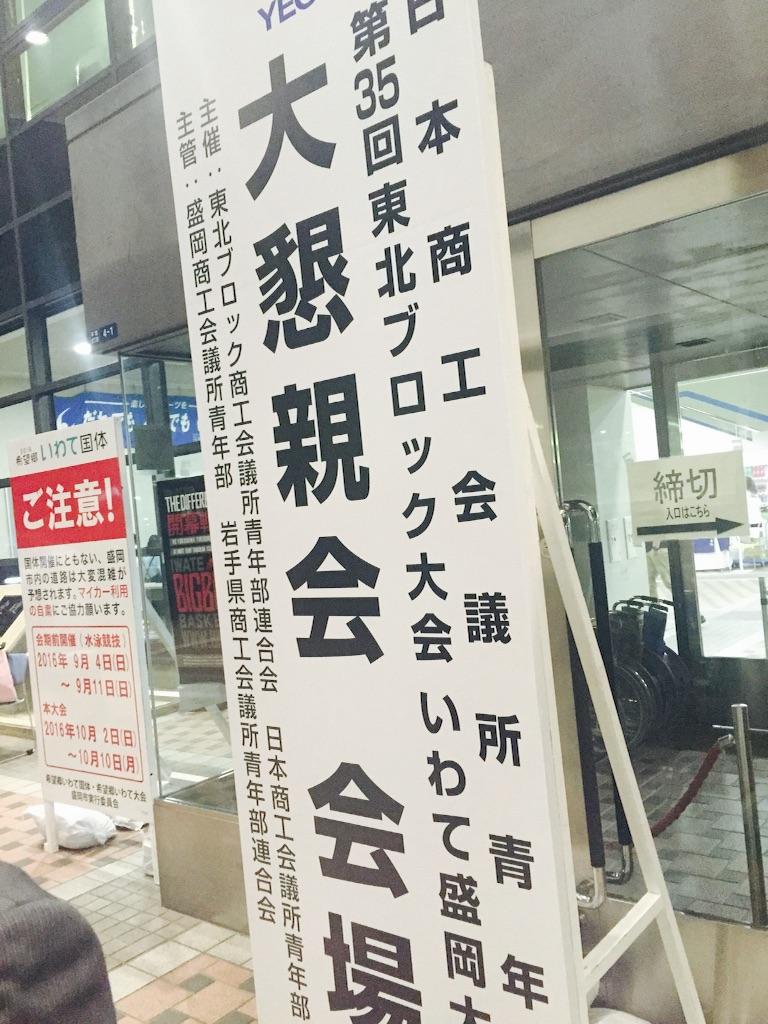 f:id:nakai-senmu:20160919211919j:image
