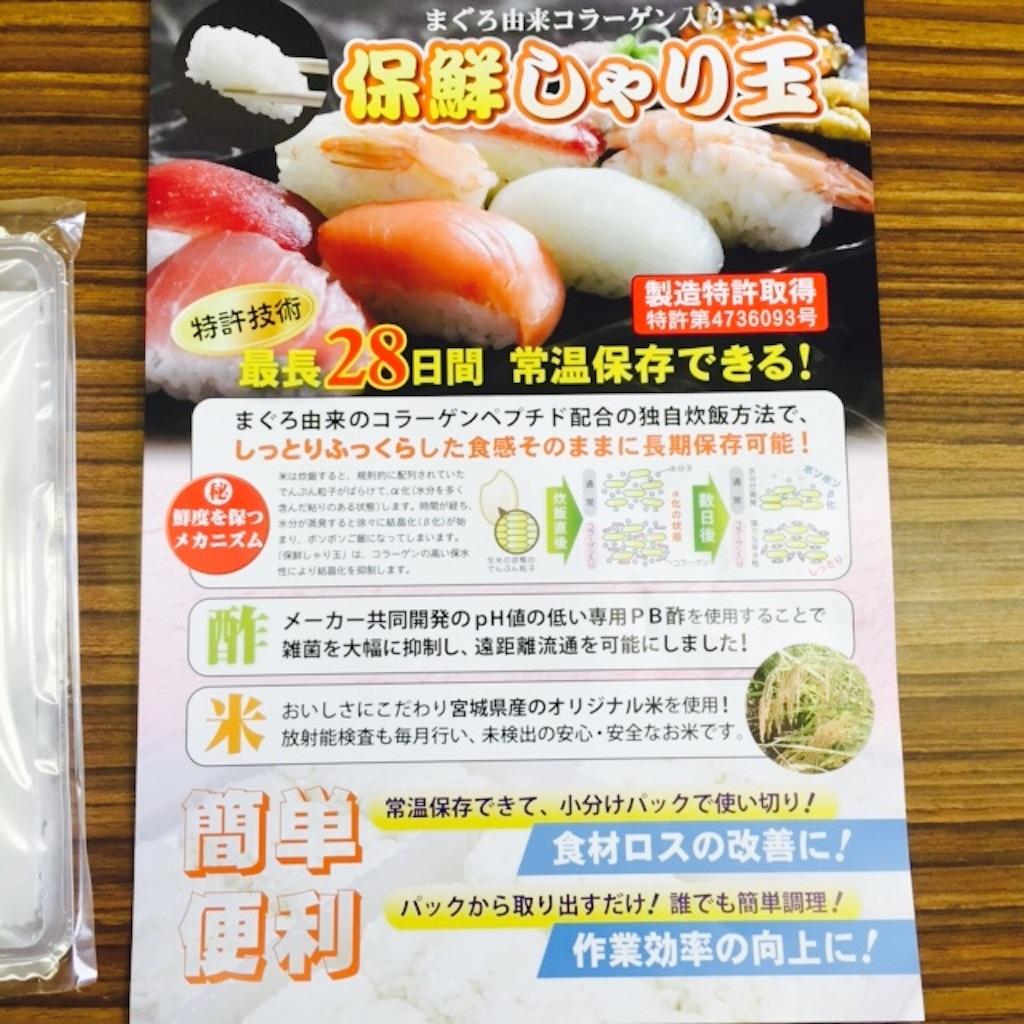 f:id:nakai-senmu:20161014122305j:image