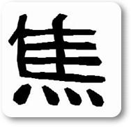 f:id:nakai-senmu:20161019091034j:plain