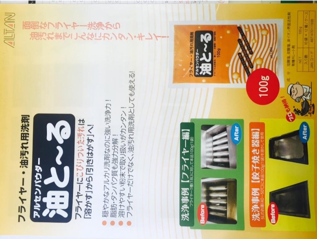 f:id:nakai-senmu:20161019094457j:image