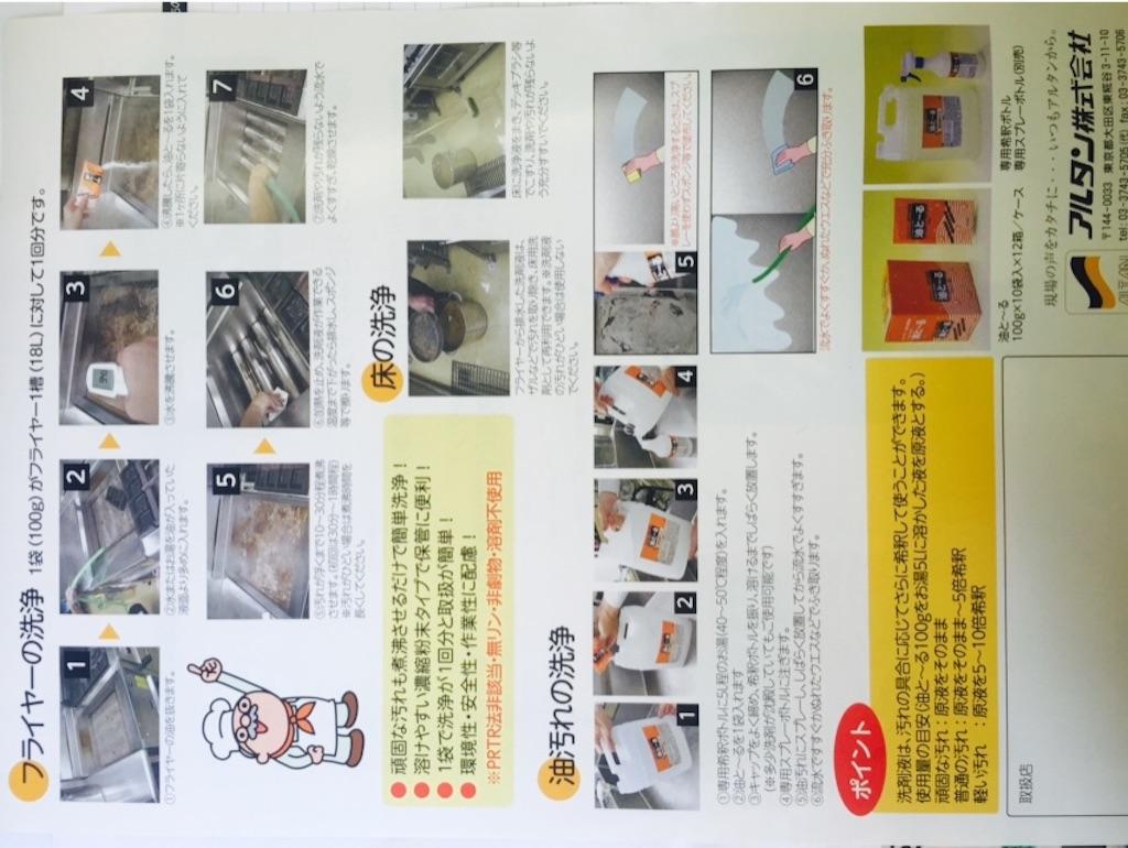f:id:nakai-senmu:20161019094502j:image