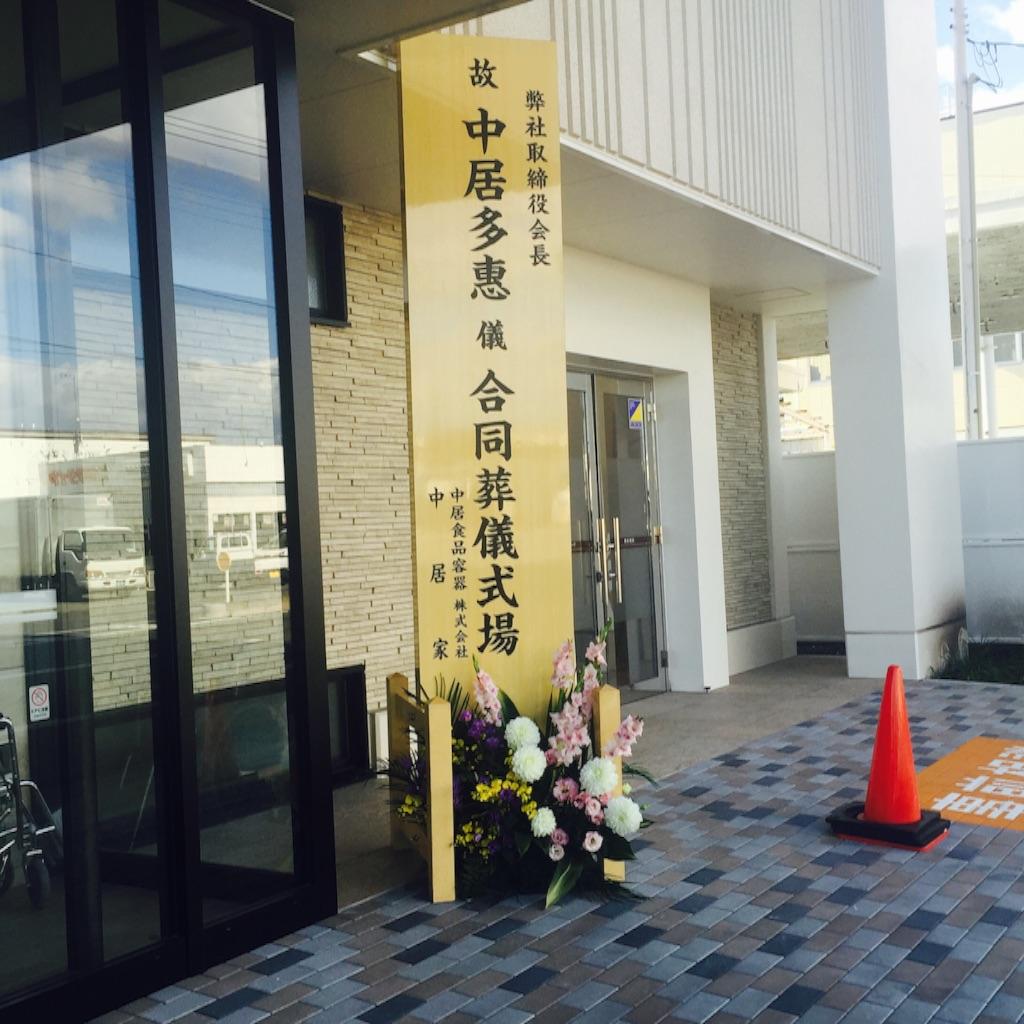 f:id:nakai-senmu:20161028233545j:image