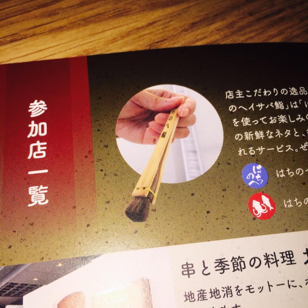 f:id:nakai-senmu:20161123214652j:image