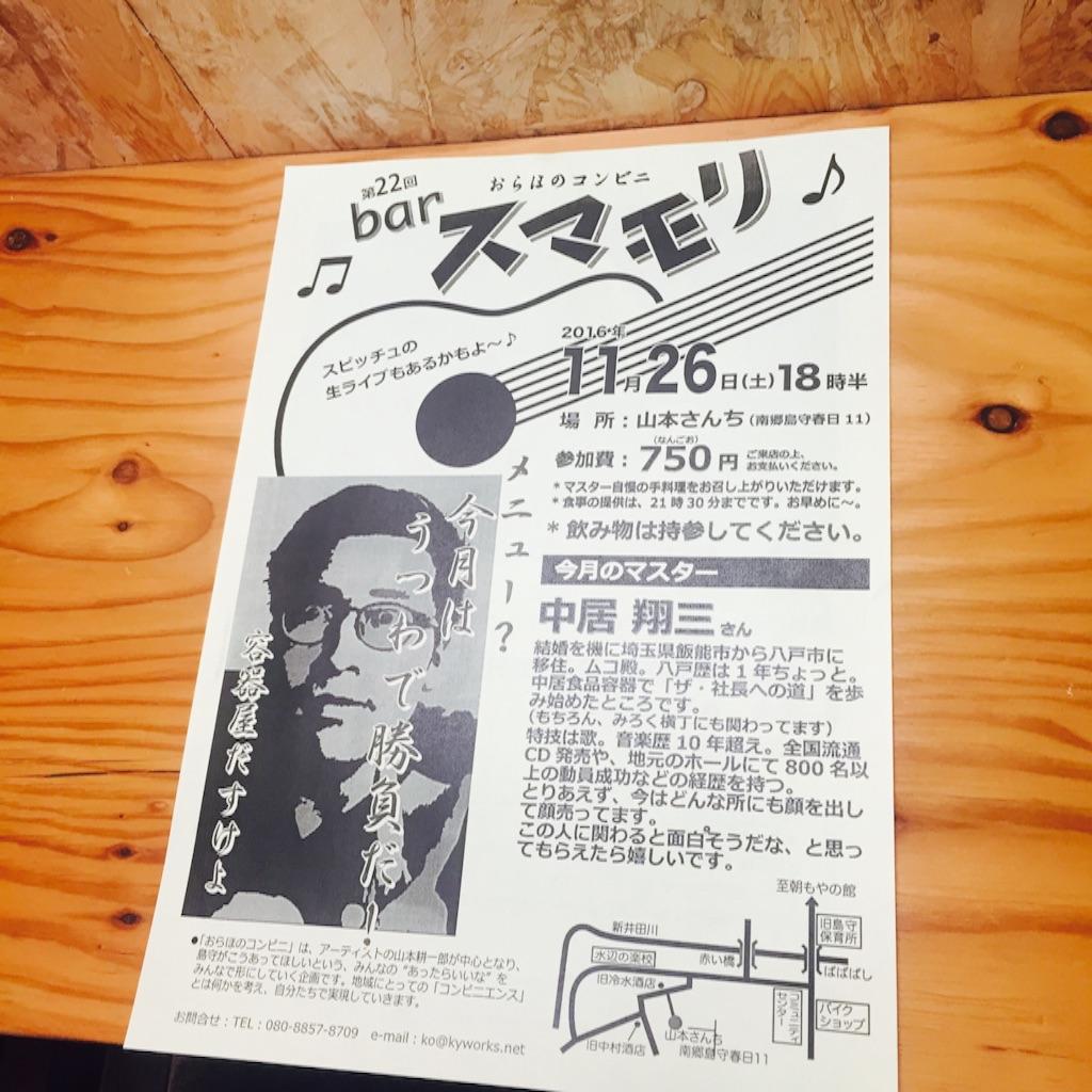 f:id:nakai-senmu:20161125225720j:image