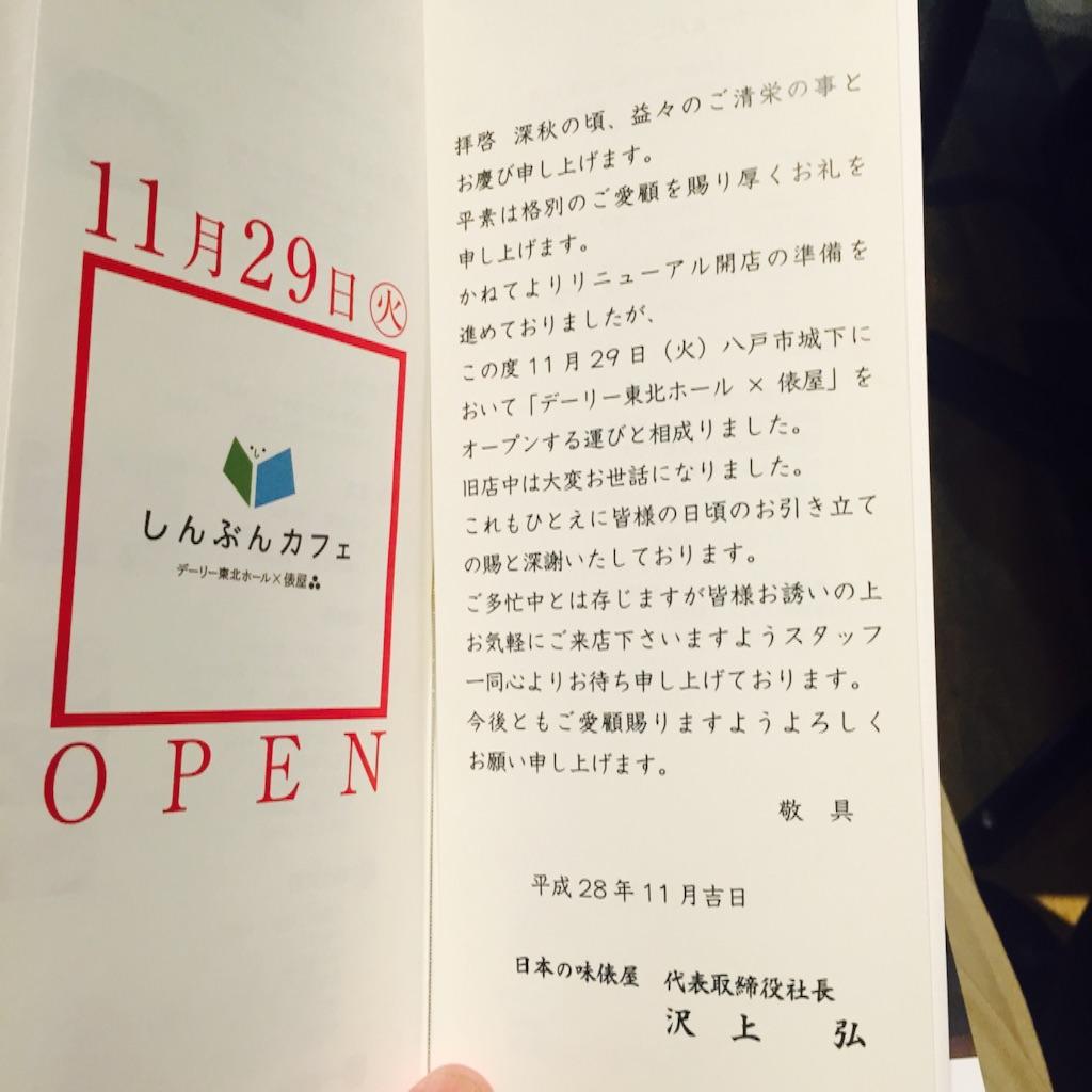 f:id:nakai-senmu:20161128125003j:image