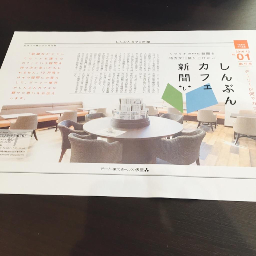 f:id:nakai-senmu:20161130230207j:image