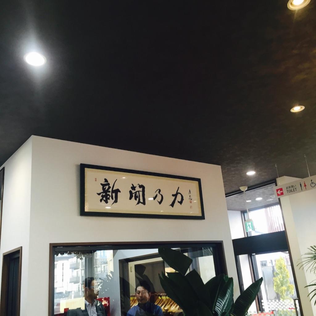 f:id:nakai-senmu:20161130230654j:image