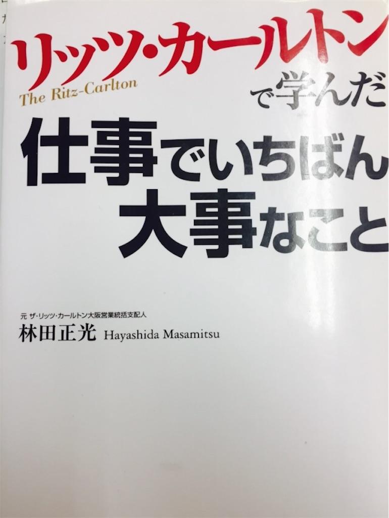 f:id:nakai-senmu:20170110183830j:image