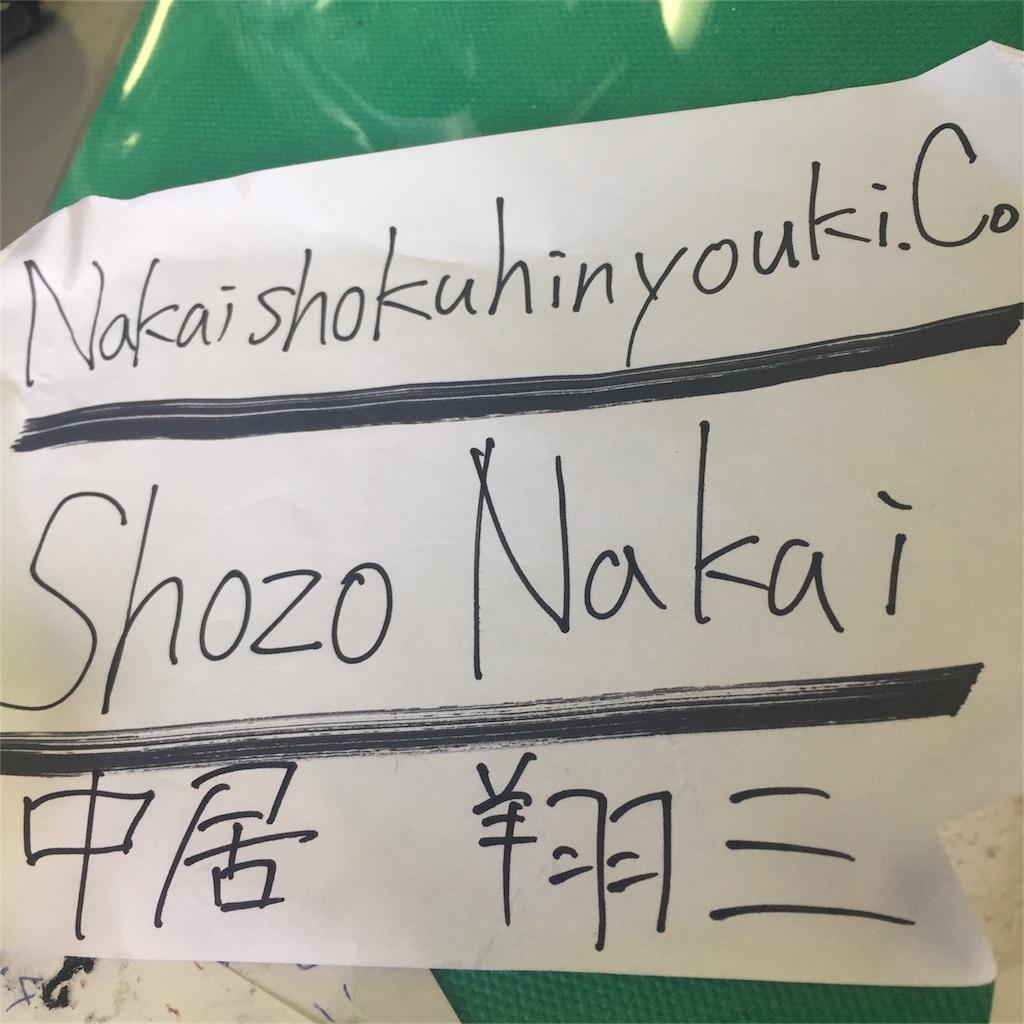 f:id:nakai-senmu:20170112143958j:image