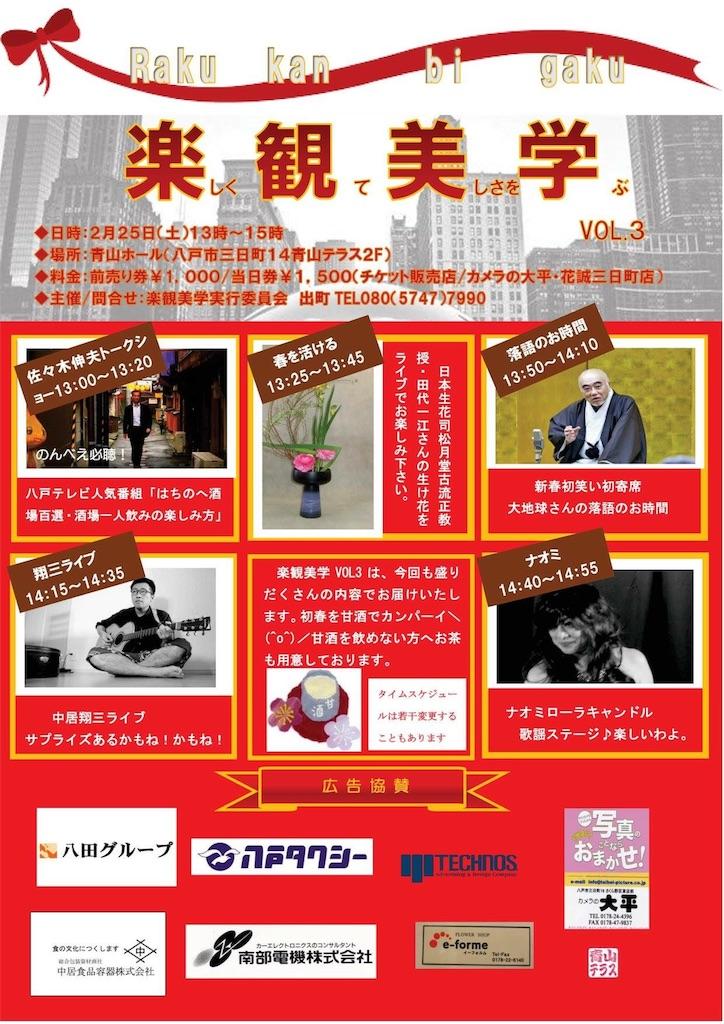 f:id:nakai-senmu:20170209160642j:image