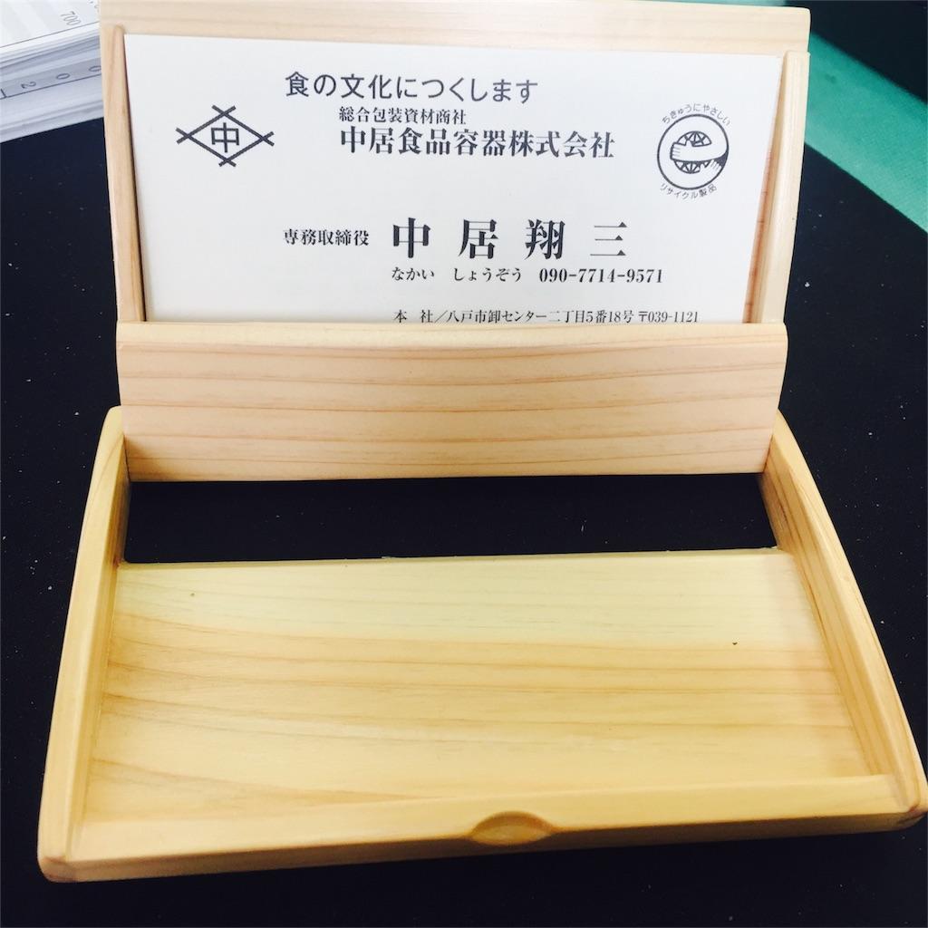 f:id:nakai-senmu:20170221234140j:image