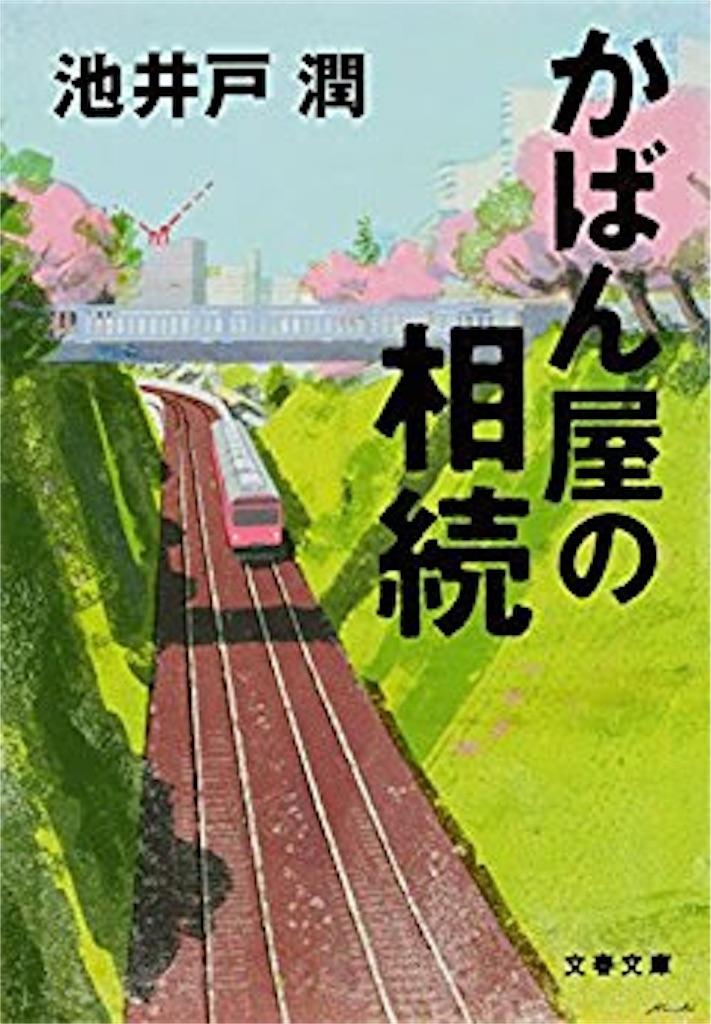 f:id:nakai-senmu:20170304145200j:image