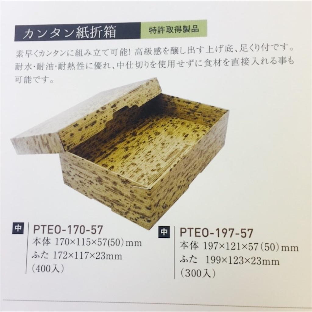 f:id:nakai-senmu:20170408153549j:image