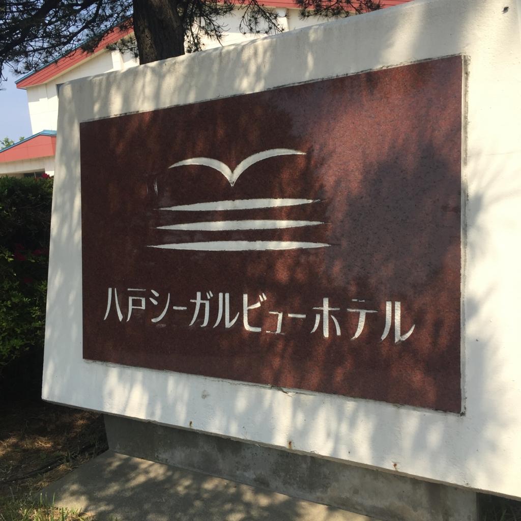 f:id:nakai-senmu:20170526105252j:plain