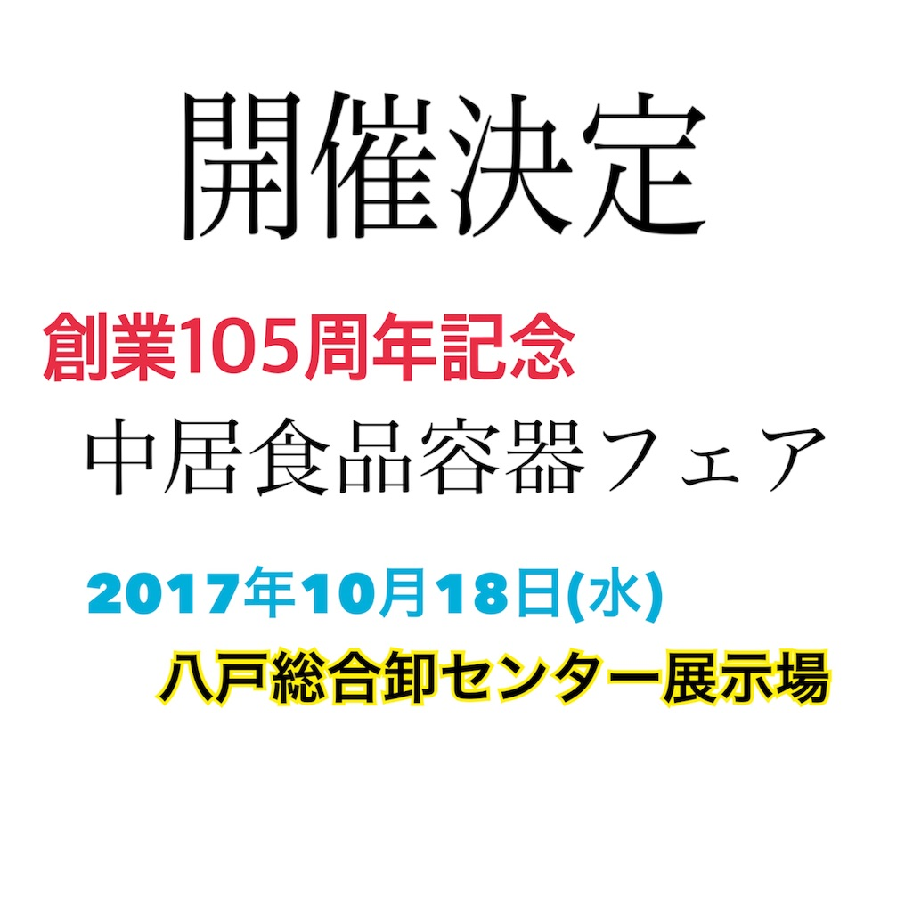 f:id:nakai-senmu:20170904225945j:image