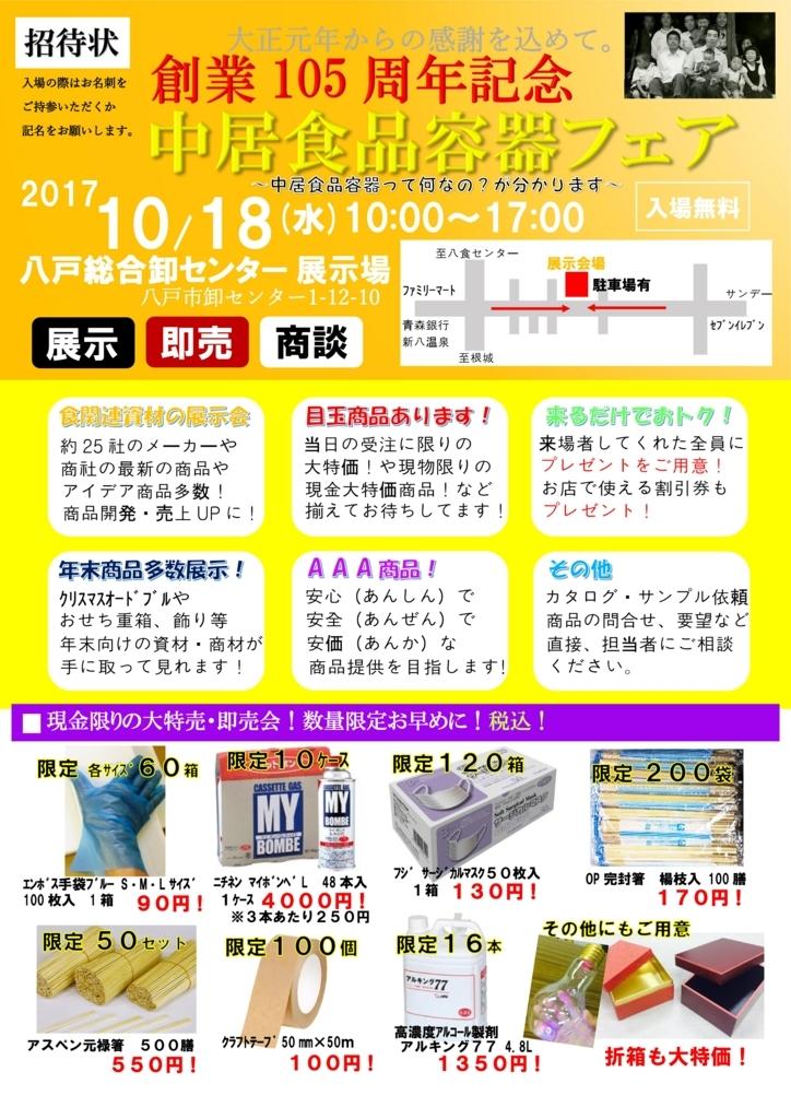 f:id:nakai-senmu:20170922194544j:plain
