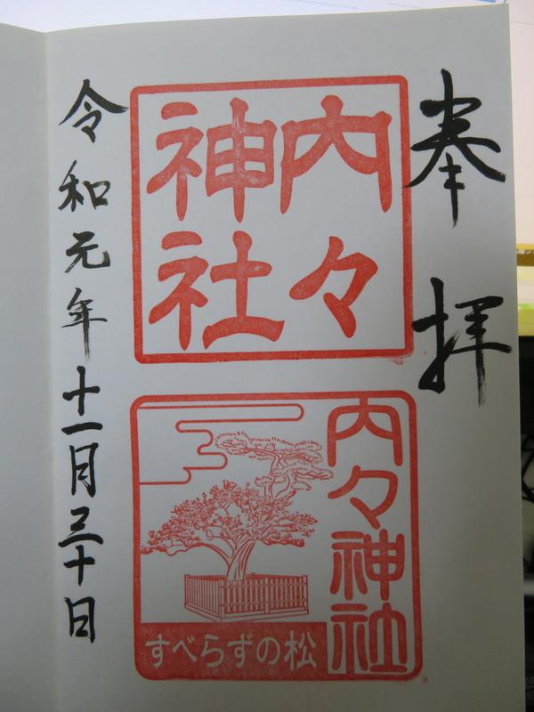 f:id:nakaimamarunosuke:20200104092801j:plain
