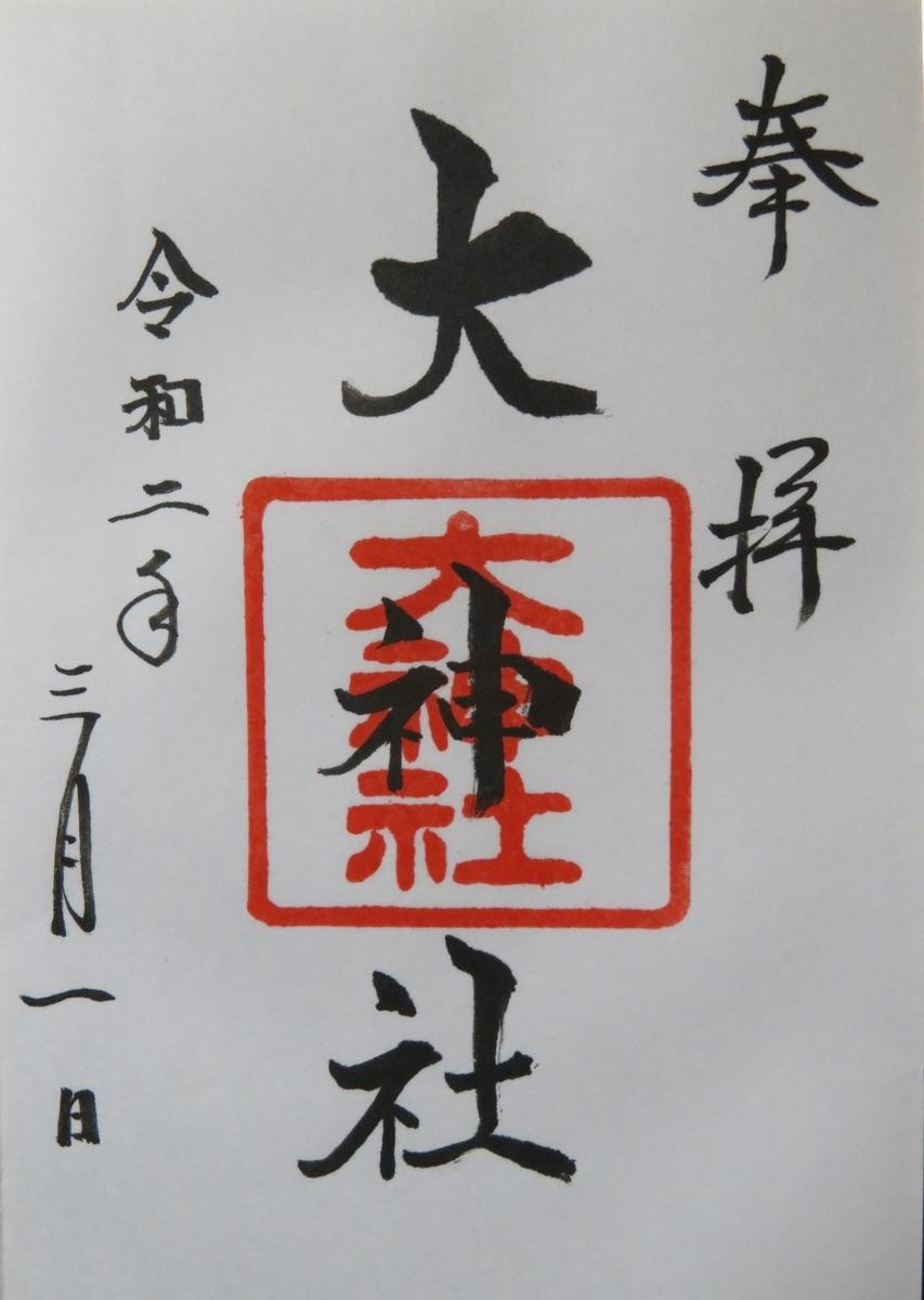 f:id:nakaimamarunosuke:20200313191853j:plain
