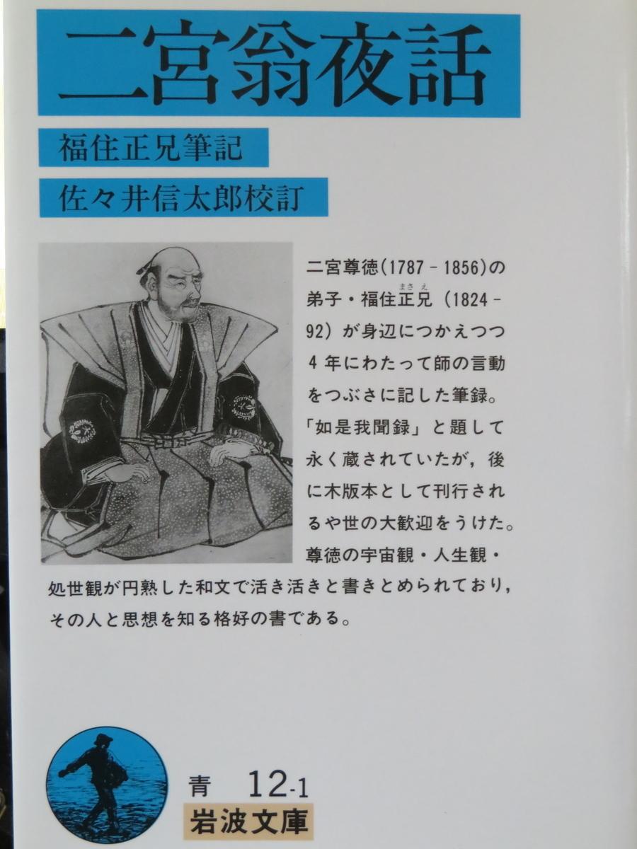 f:id:nakaimamarunosuke:20200329201414j:plain