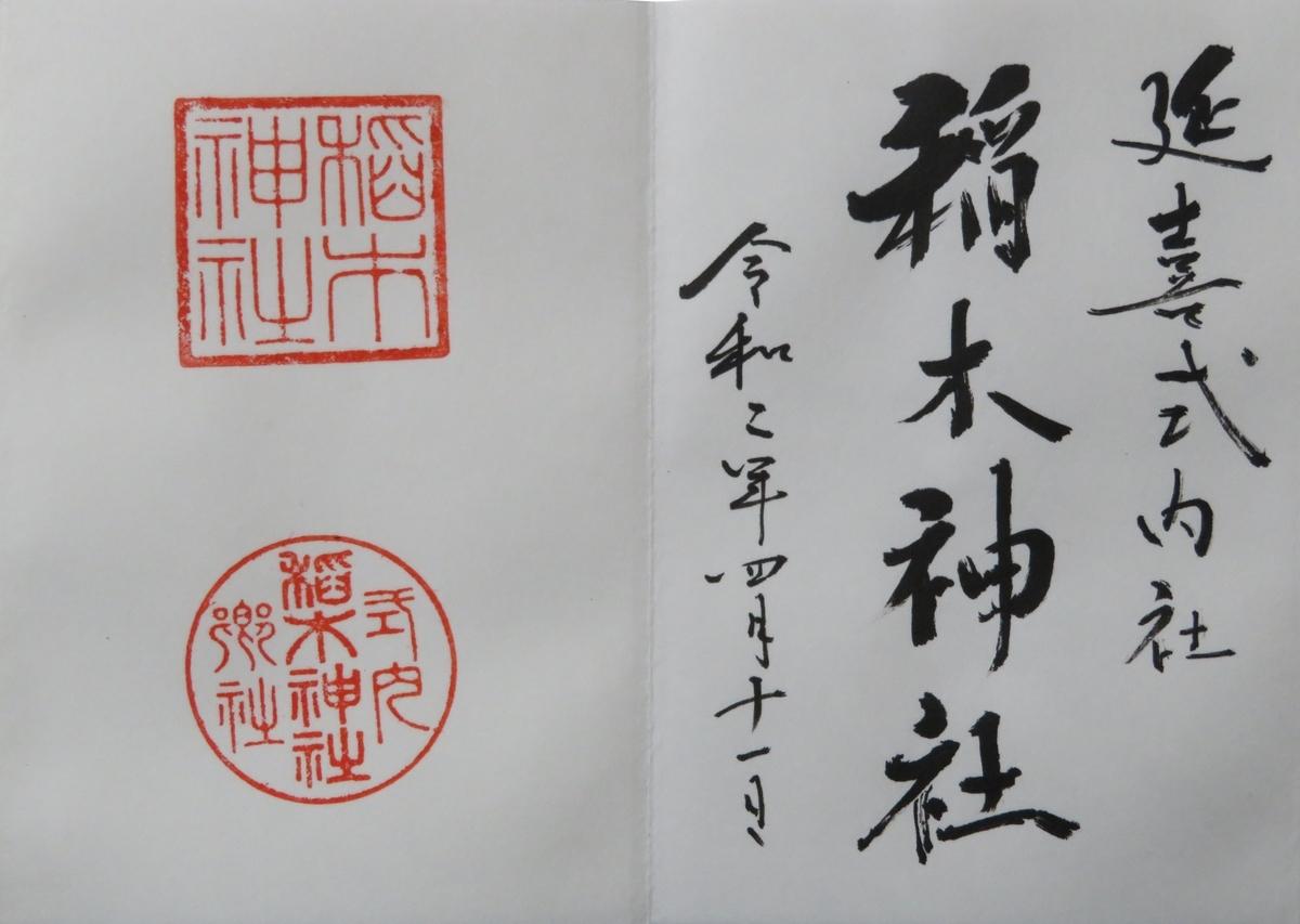 f:id:nakaimamarunosuke:20200418183514j:plain