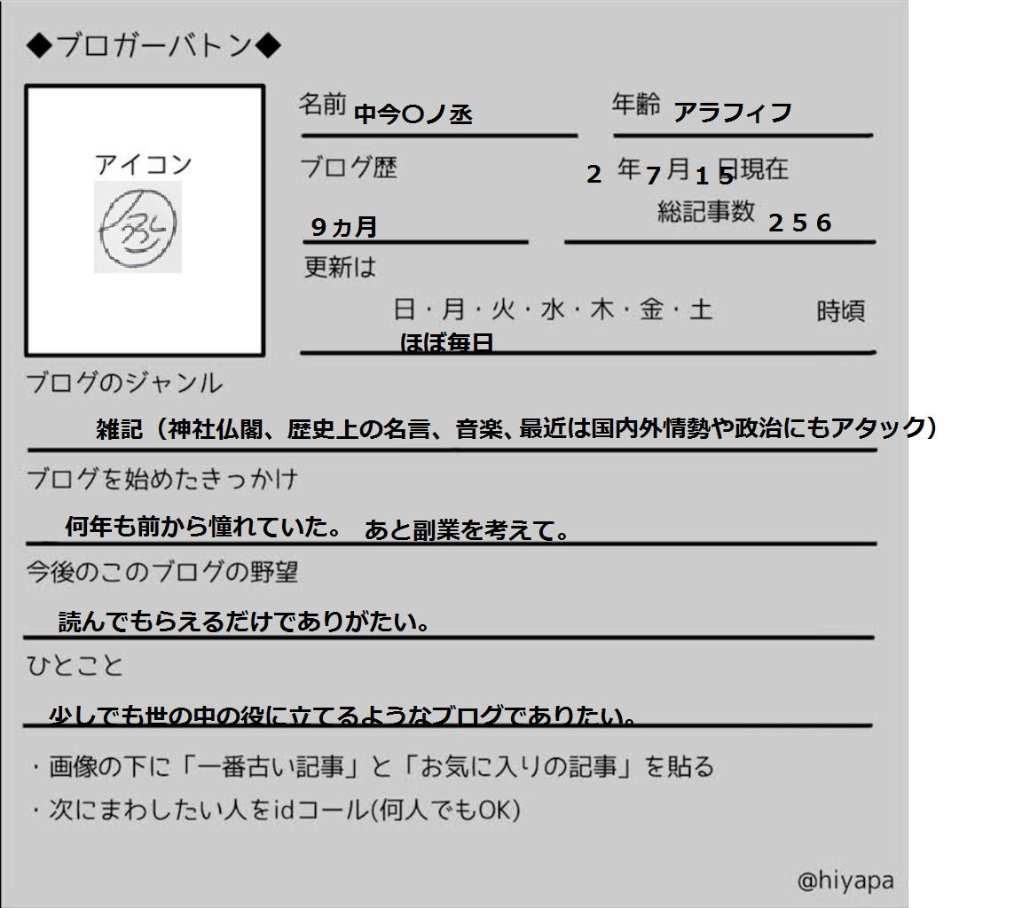 f:id:nakaimamarunosuke:20200714183452p:plain